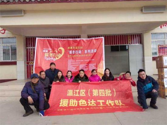 2016年走基层 惠民生 扶贫助困 爱在身边暖冬行动在色达大章启动