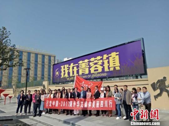 海外华文媒体大咖点赞成都菁蓉镇:发展速度令人惊叹