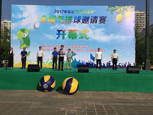 """2017年首届""""安岳柠檬杯""""全国气排球邀请赛开幕式现场。吴平华摄"""