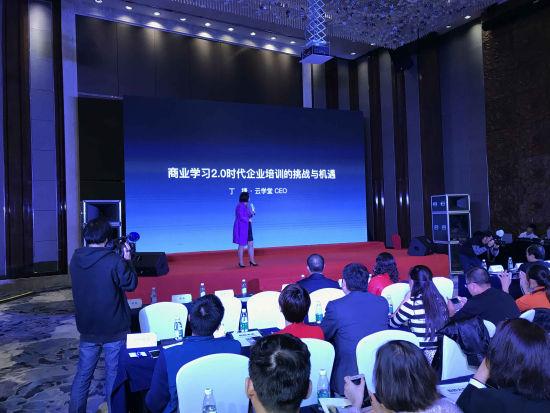 中国优秀企业人才培养实践高峰论坛在成都举行。魏尧 摄