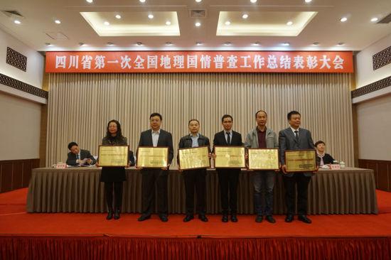 四川省第一次全国地理国情普查工作总结表彰大会召开。钟欣 摄