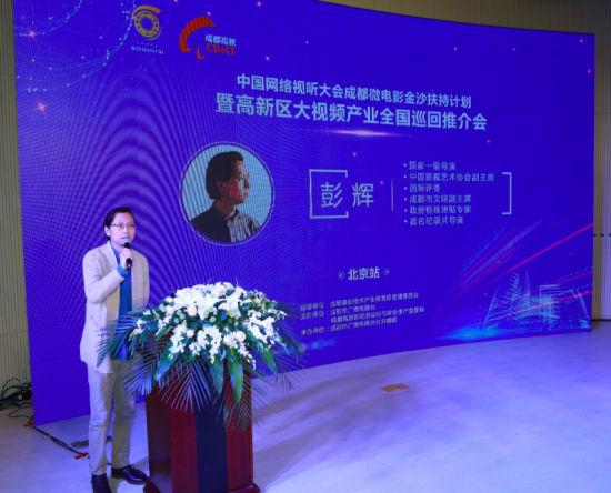 成都微电影金沙扶持计划暨成都高新区大视频产业全国推介会北京站现场。成都高新区供图