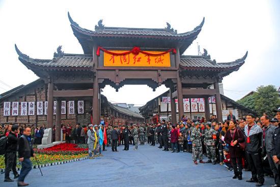 旺苍县举行红军城开城仪式。 钟欣 摄