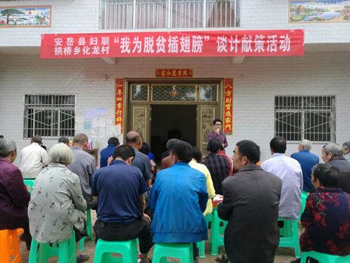 """安岳县妇联举办""""我为脱贫插翅膀""""谈计献策活动现场。许长江摄"""