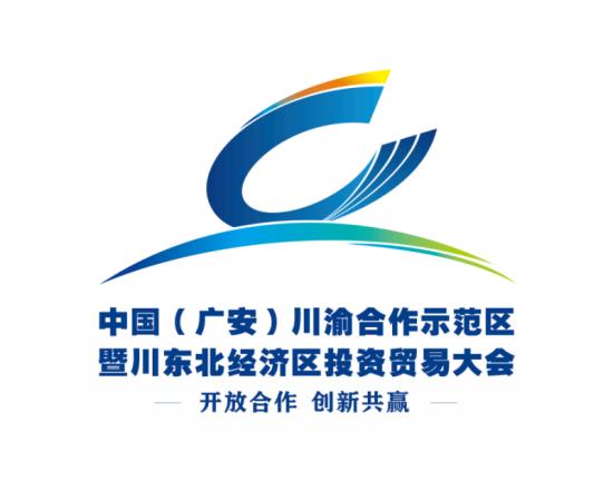 中国(广安)川渝合作示范区暨川东北经济区投资贸易大会LOGO征集结果出炉