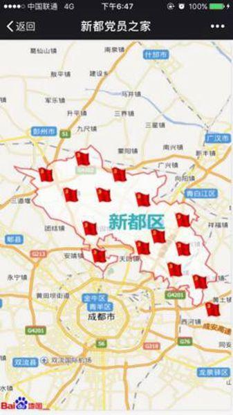 """成都市电子地图_成都市新都区构筑""""党员之家"""" 电子地图—中国新闻网·四川新闻"""