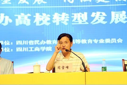 全省民办高校转型发展研讨会在四川工商学院举