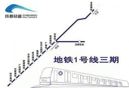 成都地铁1号线三期示意图。