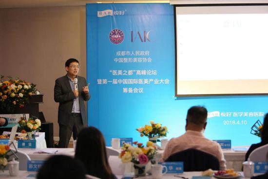 中整协互联网分会副会长覃兴炯主持两次医美之都高峰论坛筹备会议。