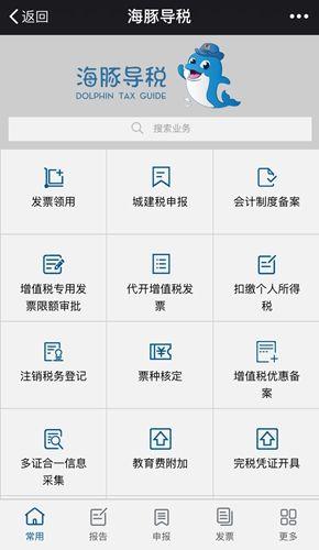 """天府新区国税部门""""海豚导税""""官方微信""""百姓税事""""上线。"""