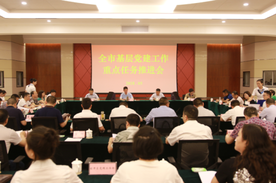 5月15日,遂宁市召开基层党建工作重点任务推进会