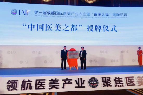 """中国整形美容协会正式授予成都市""""中国医美之都""""称号。"""