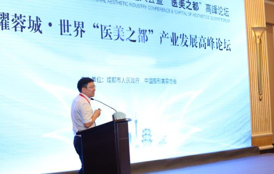 大会秘书长覃兴炯在主论坛上做《医美之都的投资机遇》报告。