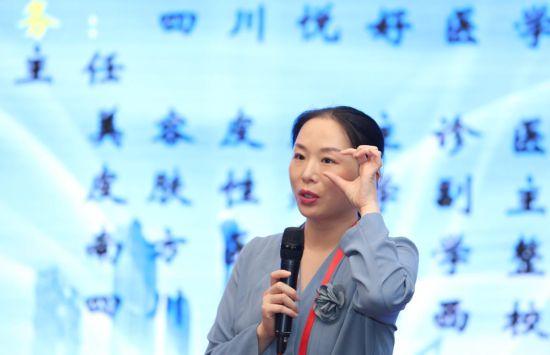 大会学术论坛中,从事医美临床工作十余年的美容皮肤科主任杨翠霞博士正在做学术报告。