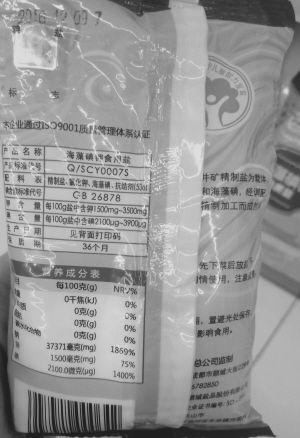 市面上销售食盐多在成分表上标明了抗结剂