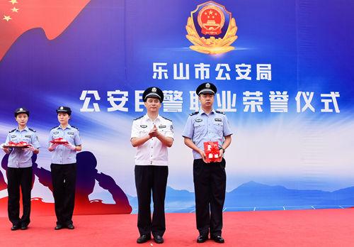 乐山公安2018年度民警职业荣誉仪式现场。