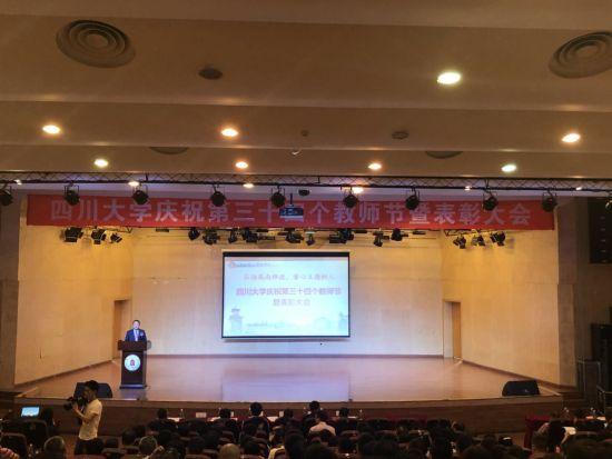 会议现场。(四川大学供图)