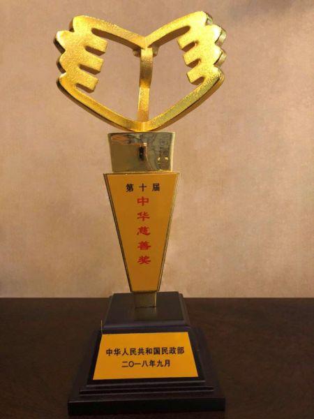 中华慈善奖奖杯