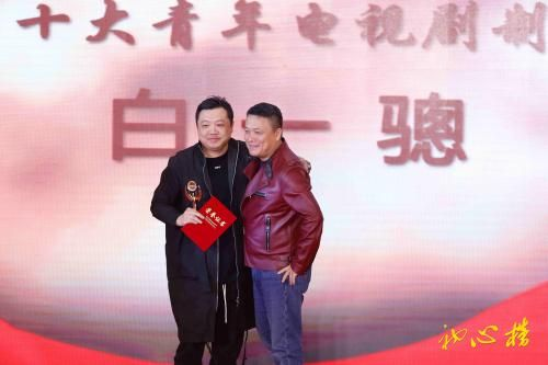 """""""初心榜""""颁奖典礼,著名导演郭靖宇、知名制作人白一骢。来源:主办方供图"""