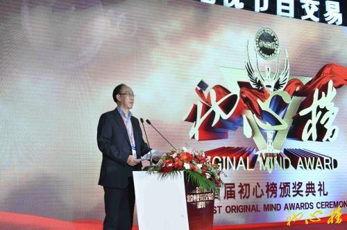 """""""初心榜""""颁奖典礼,中国电视剧制作产业协会副会长兼秘书长,初心榜首席评委王鹏举致辞。"""