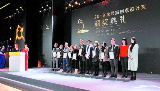 金熊猫创意设计奖颁奖典礼