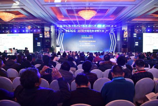 2018中国信息通信大会15日在成都举行。