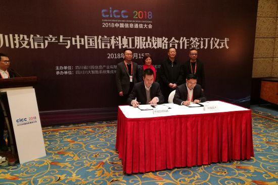 中国信科武汉虹信技术服务有限责任公司与四川川投信息产业有限责任公司在会上正式签署战略合作协议。
