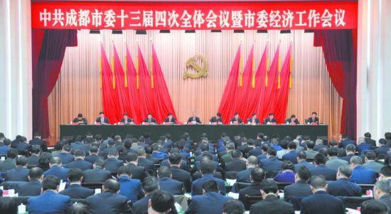 1月7日至8日,中国共产党成都市第十三届委员会第四次全体会议暨市委经济工作会议召开。 本报记者 杨永赤 张全能 王若冰 摄