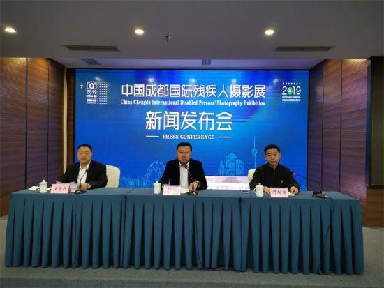 中国•成都国际残疾人摄影展新闻发布会现场。王爵 摄