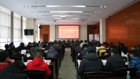 成都交通运输系统召开春运暨安全工作会议(图片由成都市交通运输局提供)