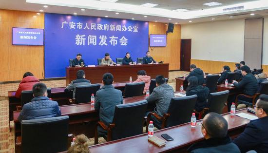 广安市新闻发布会现场。黄辉 摄