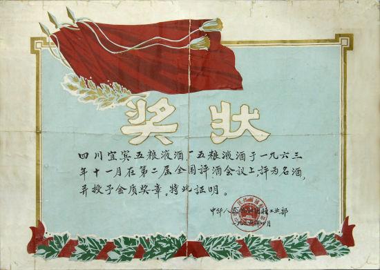 1963年五粮液获第二届全国评酒会金质奖章证书。