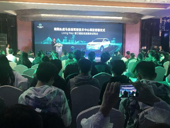 绵阳和威马自动驾驶技术中心项目签署仪式现场。 杨勇 摄