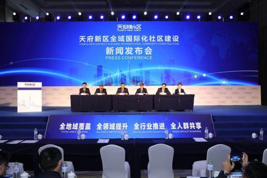 天府新区召开全域国际化社区建设新闻发布会。