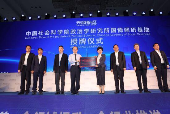 中国社会科学院政治学研究所国情调研基地授牌仪式。