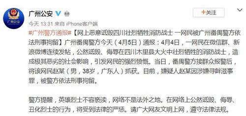 广州市公安局官方微博截图
