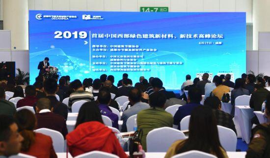2019首届中国西部绿色建筑新材料、新技术高峰论坛在蓉举行。