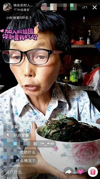 """网赚编程论坛四川老太直播农村生活走红 却遭网友说""""被人胁迫"""""""