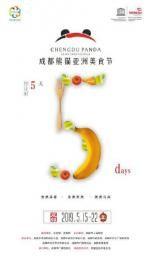 成都熊猫亚洲美食节即将开幕 品尝美食文化