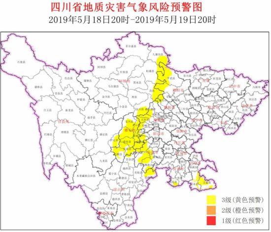 5月18日20时~5月19日20时,四川全省地质灾害气象风险预警图
