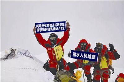阿坝登山健儿们于5月15日登顶珠峰