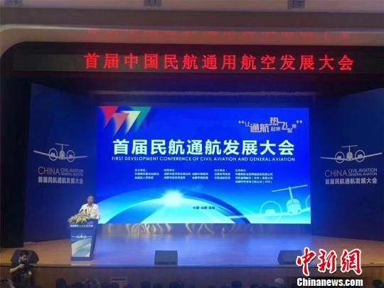 首届民航通航发展大会在成都金堂召开。 毛成山 摄