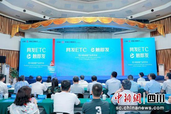 四川首发ETC在线免费办理平台 全流程申办仅需三分钟—中国新闻网·四川新闻