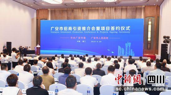 广安市招商引资推介会暨项目签约仪式现场。