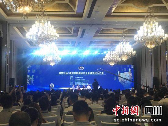 《四川企业诚信发展报告》在蓉发布—中国新闻网·四川新闻
