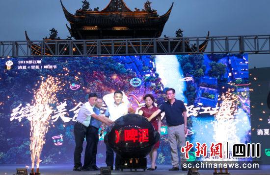 2019都江堰消夏(雪花)啤酒节清凉开幕—中国新闻网·四川新闻