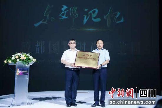 """成都东郊记忆荣获""""成都国际彩世界APP产业园""""称号。钟欣 摄"""