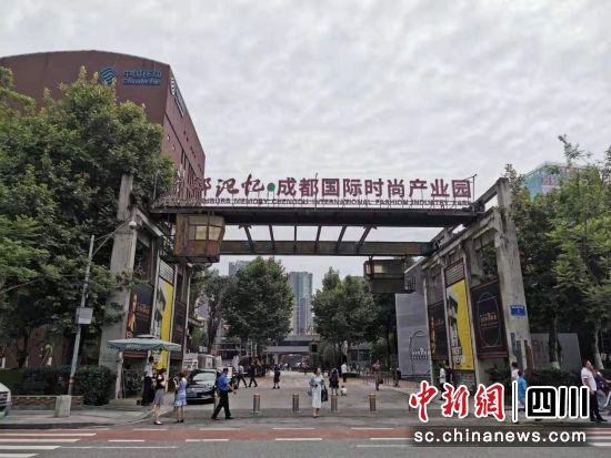 """成都东郊记忆荣获""""成都国际彩世界APP产业园""""称号。刘婷 摄"""