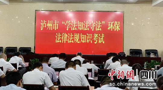 泸州首次举行环保法律法规知识考
