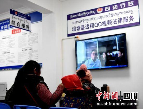 壤塘县长途QQ视频法令服务。(四川省司法厅供图)